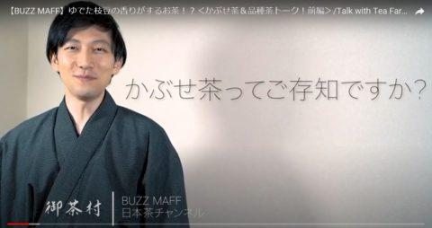 日本茶ちゃんねるのひとこま